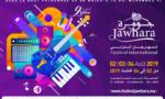 مهرجان جوهرة الدولي  ايام 2\3\4 غشت 2019