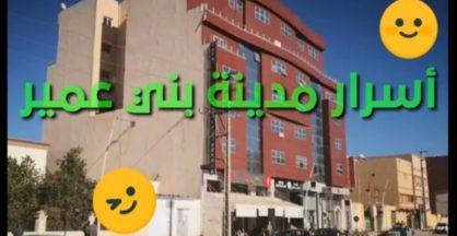 اسرار مدينة الفقيه بنصالح ( شريط وثائقي بعيون صحفية  )