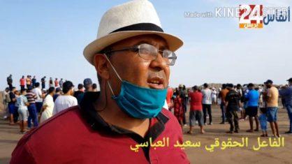 كلمة الفاعل الحقوقي سعيد العباسي خلال مسيرة الغضب لانقاذ مصب نهر ام الربيع