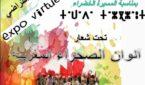 الملتقى الافتراضي الاول بمناسبة ذكرى المسيرة الخضراء لاتحاد الفنانين التشكيليين المغاربة فرع الرباط