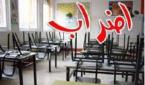 شغيلة التعليم تضرب يومي 1و2دجنبر 2020