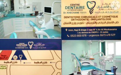 هام : مركز طب الأسنان المقاومة بالجديدة / عيادة بكل المواصفات الحديثة