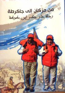 من مازكان إلى جاكرطة رحلة على خطى ابن بطوطة.جديد الكاتب و الإعلامي أحمد دو الرشاد