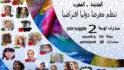 النسخة الثانية لشذرات لونية لجمعية مازكار للفن التشكيلي بالجديدة