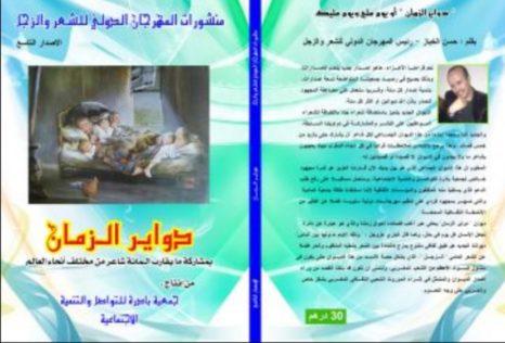 جمعية بادرة للتواصل والتنمية الاجتماعية بالدار البيضاء تصدر ديوانها الشعري الحادي عشر