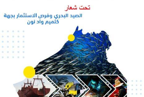 """""""المنتدى الأول لمهن البحر و ريادة الأعمال"""" بجهة كلميم وادنون أيام 10-11-12 ابريل2021."""